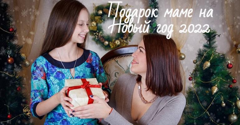 Что подарить маме на Новый год 2022: идеи подарков и варианты поздравления от дочки или сына