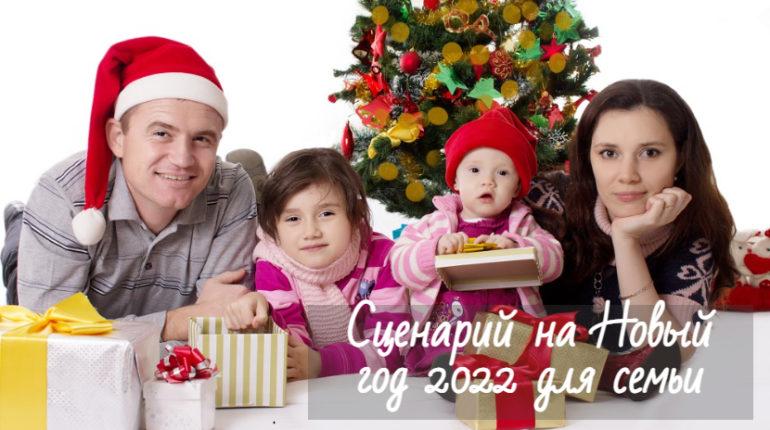 Сценарий на Новый год 2022 Тигра для семьи дома
