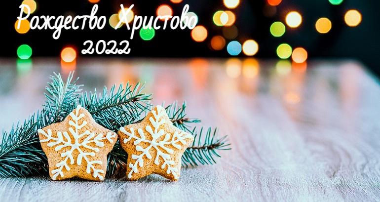 Рождество Христово 2022: какого числа, история праздника, традиции и приметы