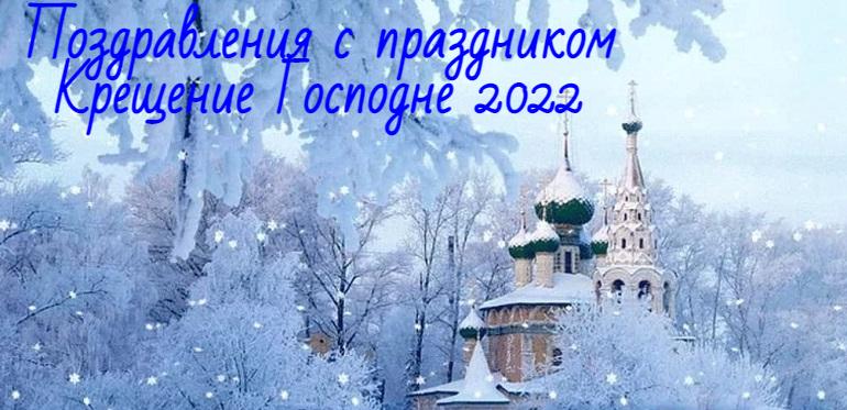 Поздравления с Крещением 2022 в стихах: самые красивые и теплые пожелания с праздником