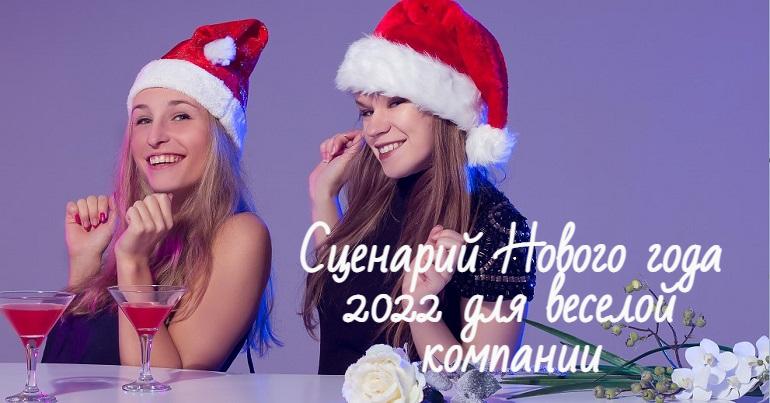 Сценарий Нового года 2022 Тигра для веселой компании