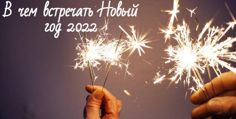 В чем встречать Новый год 2022 Тигра: в каком цвете, что одеть мужчинам и женщинам