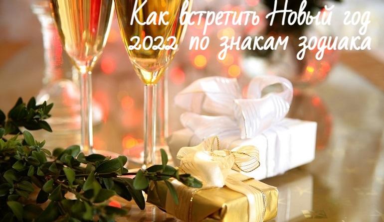 Kaк правильно встретить Новый год Тигра 2022 по знакам зодиака