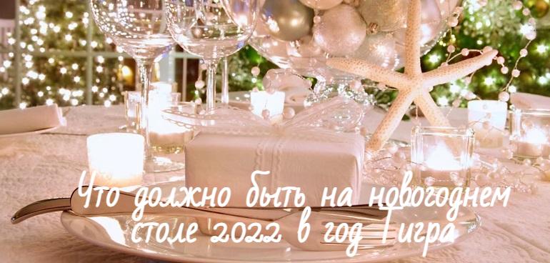 Что должно быть на столе в Новый 2022 год Тигра