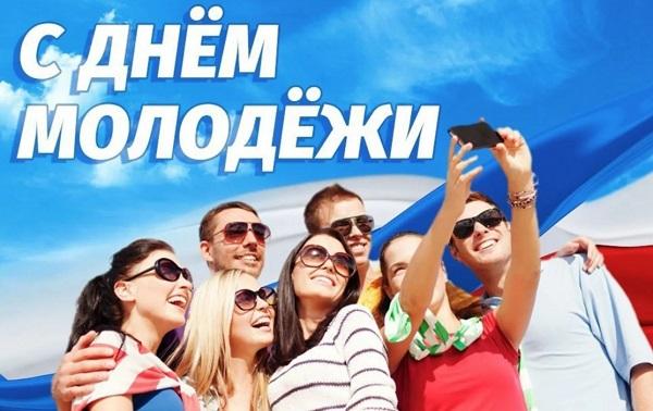 День молодежи в 2022 году: какого числа отмечается в России