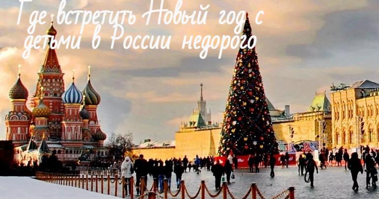 Где встретить Новый год 2022 в России: с детьми и недорого