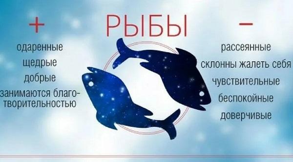 Гороскоп для Рыбы на 2022 год