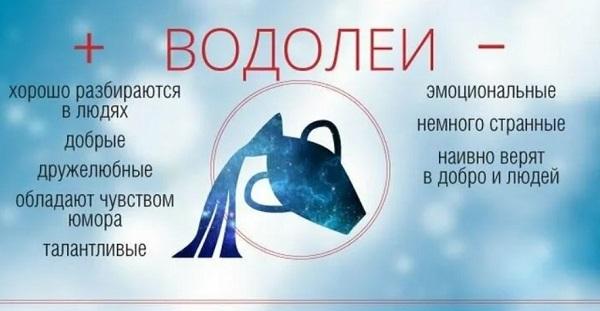 Гороскоп для Водолея на 2022 год