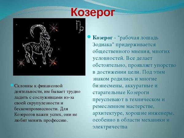 Гороскоп на 2022 год для Козерога