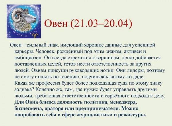 Гороскоп на 2022 год для Овна