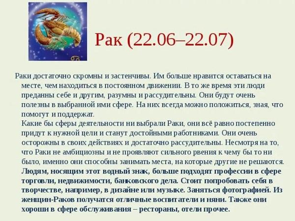 Гороскоп на 2022 год для Рака