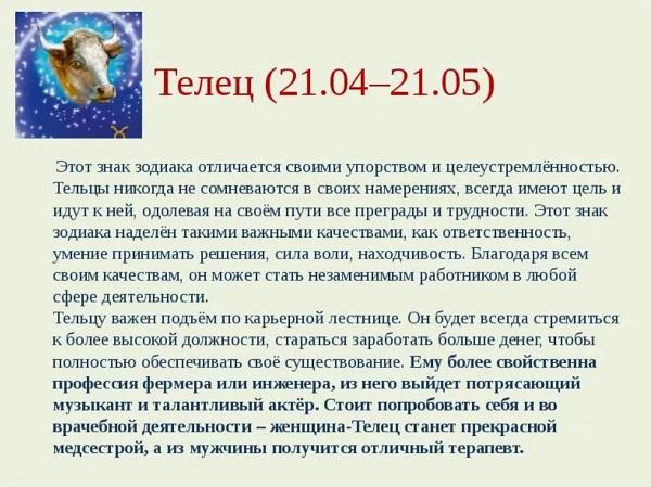 Гороскоп на 2022 год для Тельца