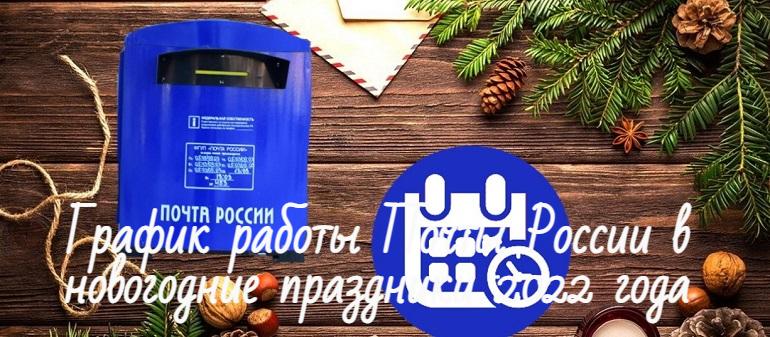 График работы Почты России в новогодние праздники 2022 года