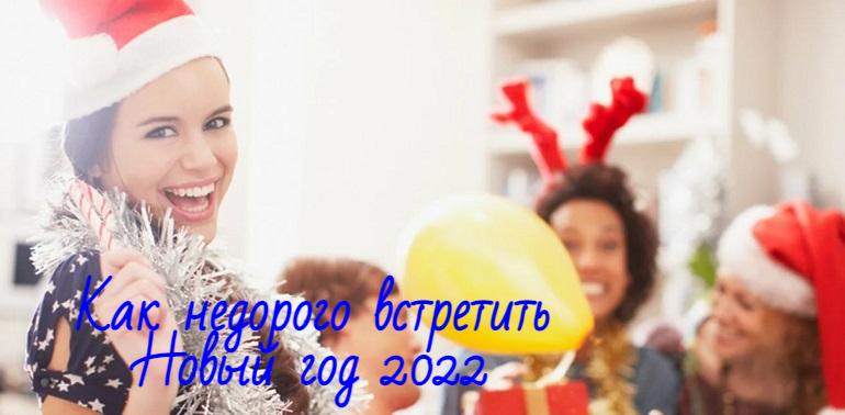 Как недорого встретить Новый год 2022.