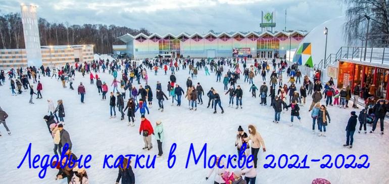 Катки в Москве в 2021 2022 году: адреса, платные и бесплатные