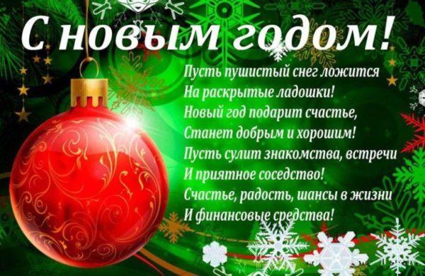 Красивые пожелания на Новый год 2021: в стихах и своими словами