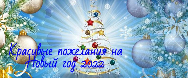 Красивые пожелания на Новый год 2022: в стихах и своими словами