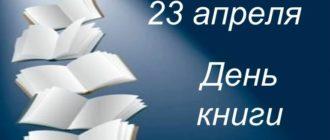 Международный день книги и авторского права в 2022: какого числа