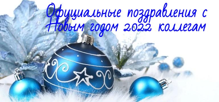 Официальные поздравления с Новым годом 2022 коллегам