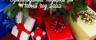 Оригинальные подарки на Новый год 2022: необычные идеи с фото