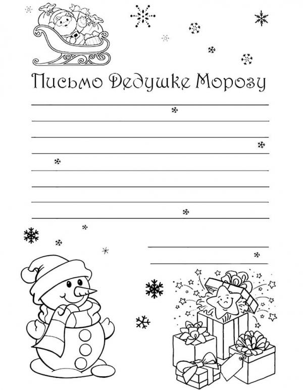 Письмо Деду Морозу на Новый год 2022: как правильно написать, шаблоны