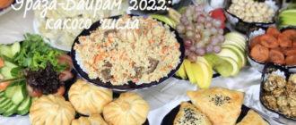 Ураза Байрам 2022: какого числа