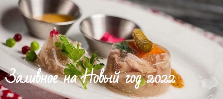 Заливное на Новый год 2021: рецепты с фото простые и вкусные