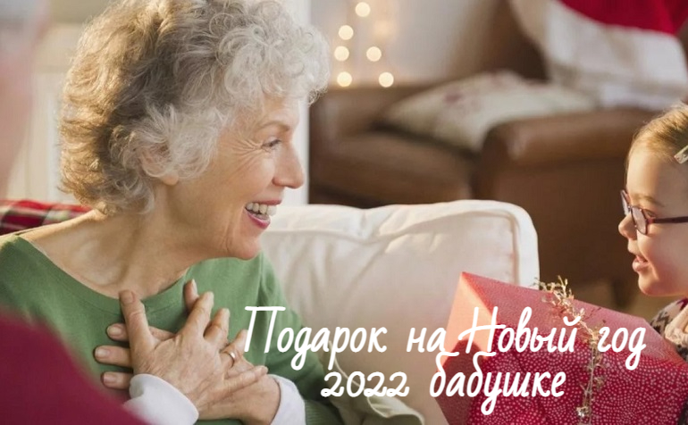 Что подарить на Новый год 2022 бабушке от детей или внуков