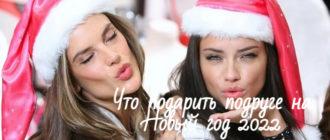 Что подарить на Новый год 2022 подруге: идеи новогодних подарков
