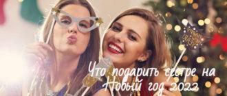 Что подарить сестре на Новый год 2022