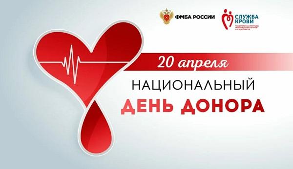 День Донора в России в 2022 году