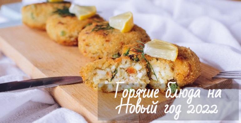 Горячие блюда на Новый год 2022: рецепты с фото пошагово