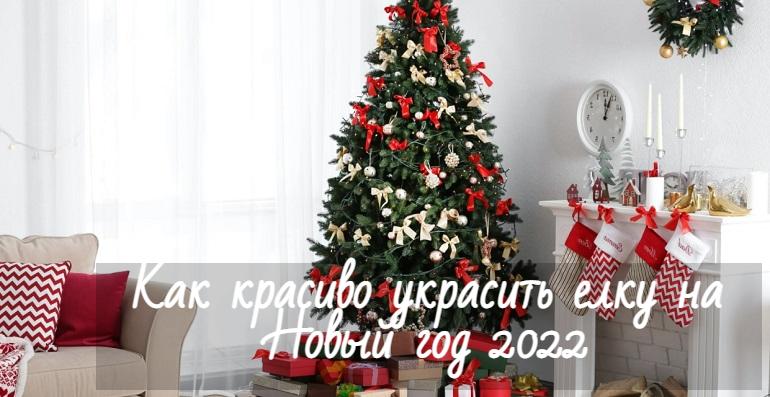 Как красиво украсить елку на Новый год 2022: интересные идеи с фото