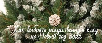 Как выбрать искусственную елку для дома на Новый год