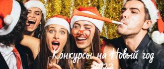 Конкурсы на Новый год 2022: новогодние игры и развлечения