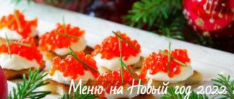 Меню на Новый год 2022: что готовить новое и интересное
