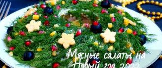Мясные салаты на Новый год 2022: рецепты с фото вкусные