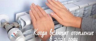 Начало отопительного сезона 2021 2022: сроки, когда включат, подготовка