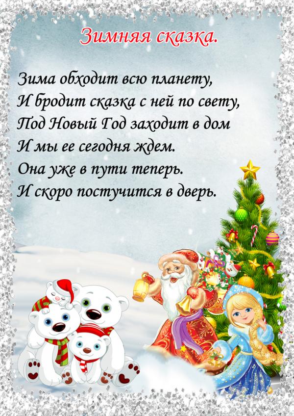 Стихи на Новый год 2022 для детей короткие