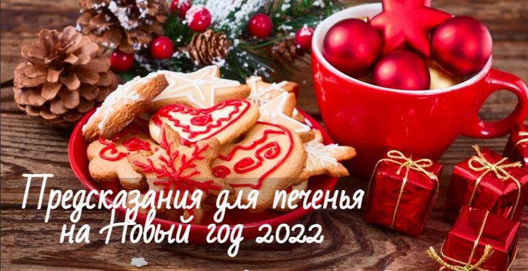 Предсказания для печенья