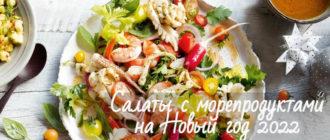 Салаты с морепродуктами на Новый год 2022