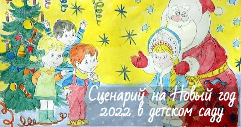 Сценарий Нового года 2022 в детском саду средней группы