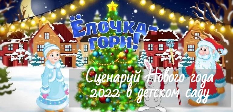 Сценарий Нового года 2022 в детском саду старшей группы