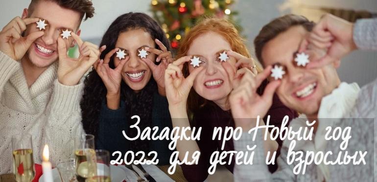 Загадки на Новый год 2022 для детей, взрослых: смешные, с подвохом