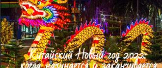 Китайский Новый год 2022: когда начинается и как отметить