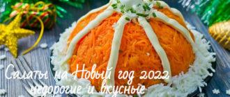 Салаты на Новый год 2022: недорогие и вкусные